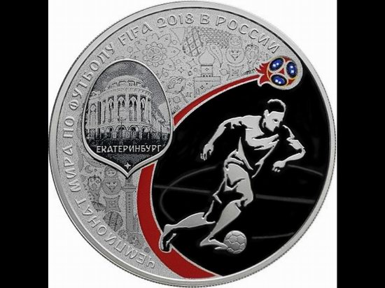 World Cup 2018 Russia coins, picture 4