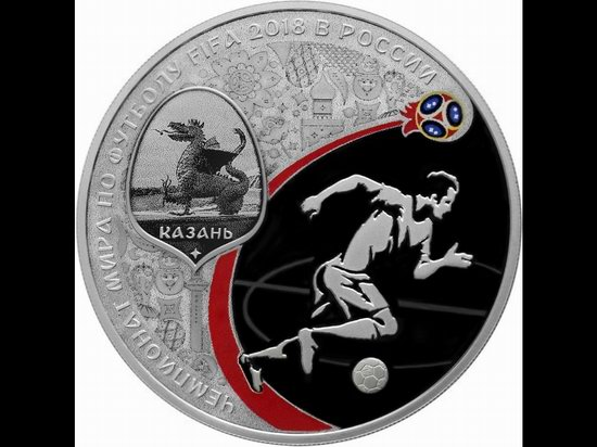 World Cup 2018 Russia coins, picture 5