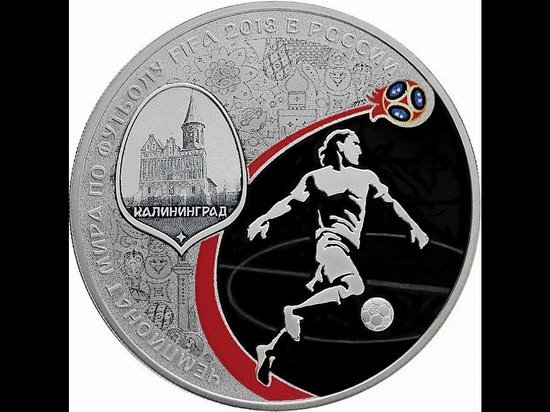 World Cup 2018 Russia coins, picture 6