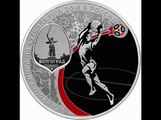 World Cup 2018 Russia coins, picture 8