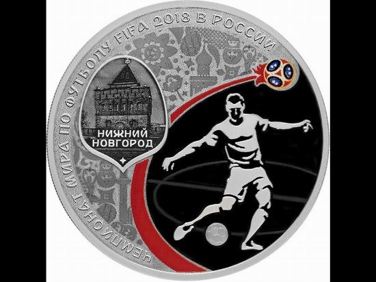 World Cup 2018 Russia coins, picture 9