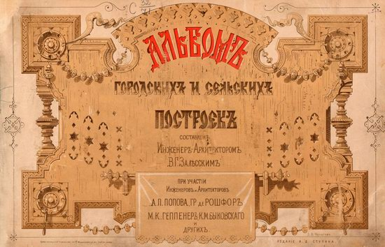 Urban and Rural Buildings of the Russian Empire, picture 1
