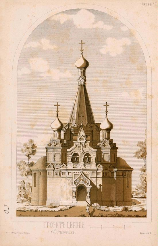 Urban and Rural Buildings of the Russian Empire, picture 24