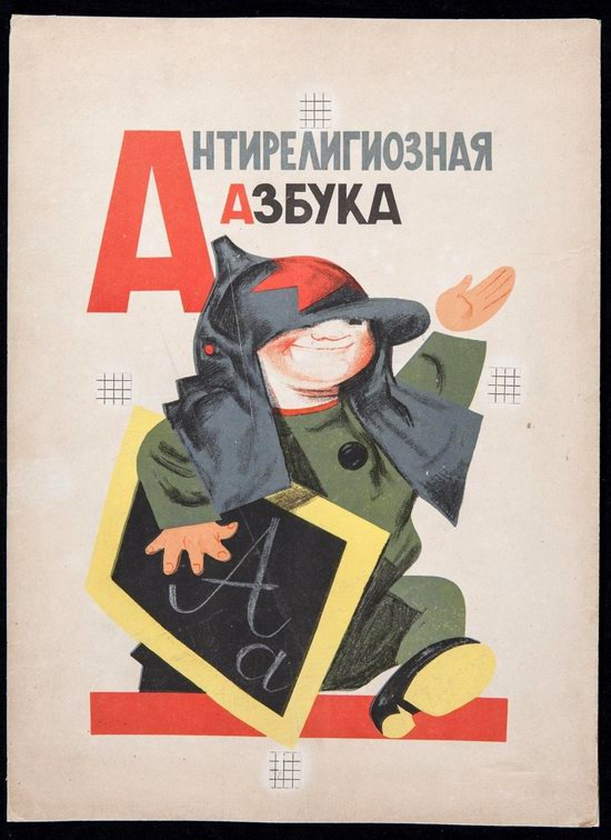 Soviet Anti-Religious Alphabet (1933), picture 1
