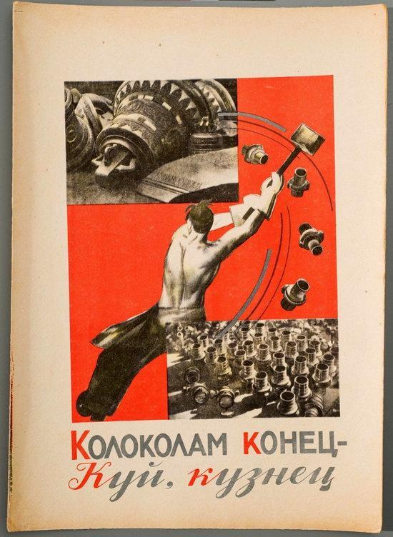 Soviet Anti-Religious Alphabet (1933), picture 10