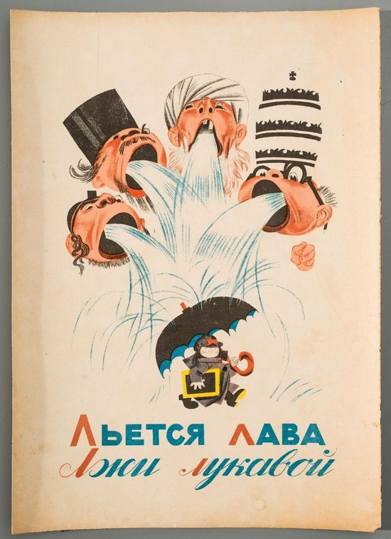 Soviet Anti-Religious Alphabet (1933), picture 11