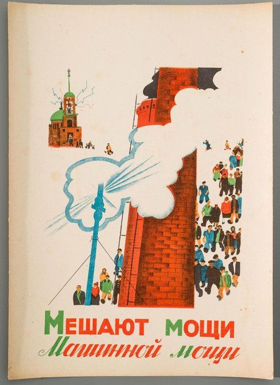 Soviet Anti-Religious Alphabet (1933), picture 12