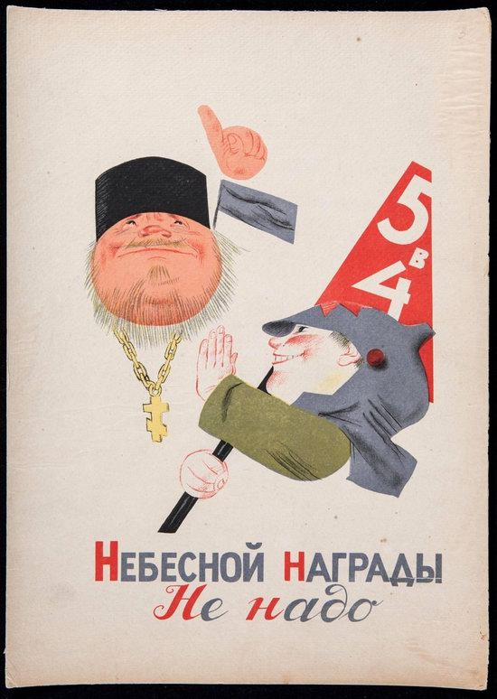 Soviet Anti-Religious Alphabet (1933), picture 13