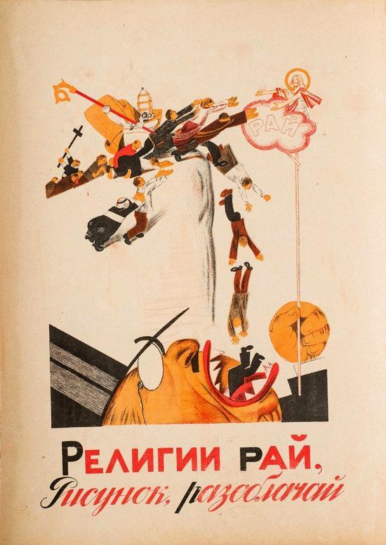 Soviet Anti-Religious Alphabet (1933), picture 16