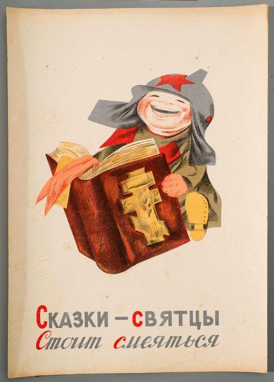 Soviet Anti-Religious Alphabet (1933), picture 17