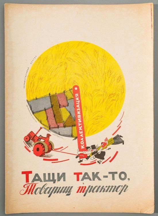 Soviet Anti-Religious Alphabet (1933), picture 18