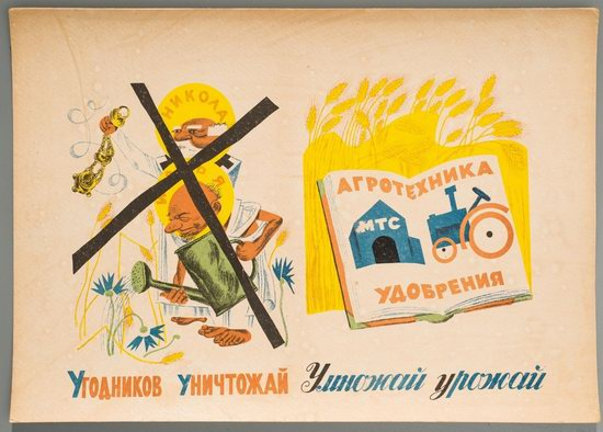 Soviet Anti-Religious Alphabet (1933), picture 19