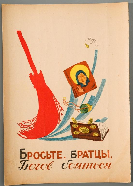 Soviet Anti-Religious Alphabet (1933), picture 2