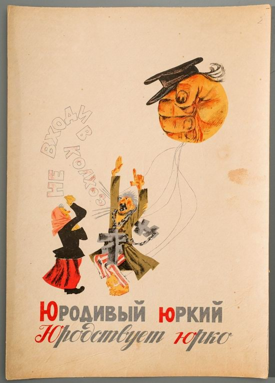 Soviet Anti-Religious Alphabet (1933), picture 27