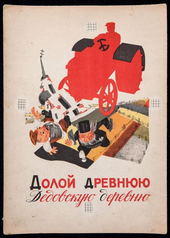 Soviet Anti-Religious Alphabet (1933), picture 5