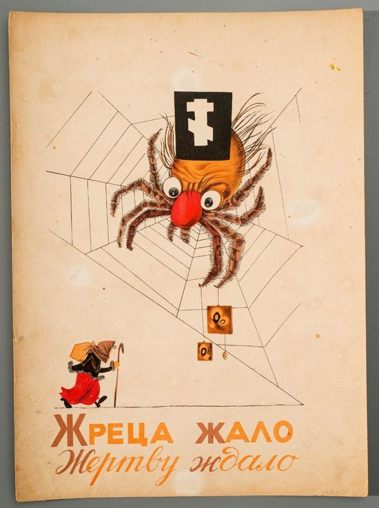 Soviet Anti-Religious Alphabet (1933), picture 7