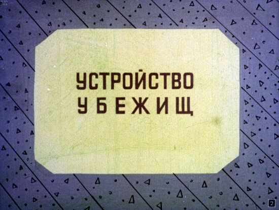 Soviet Filmstrip for Kids about Nuclear War Shelters in 1970, picture 2