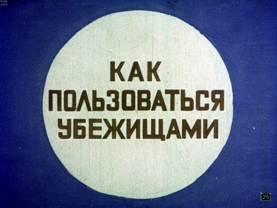 Soviet Filmstrip for Kids about Nuclear War Shelters in 1970, picture 25