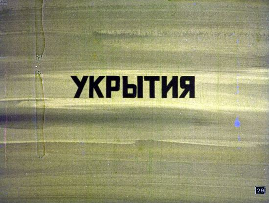 Soviet Filmstrip for Kids about Nuclear War Shelters in 1970, picture 29
