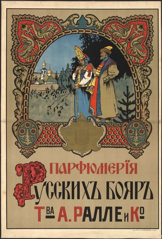Advertising posters in the Russian Empire, poster 1