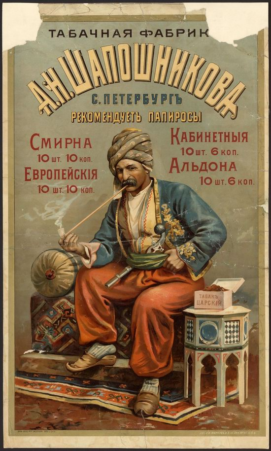 Advertising posters in the Russian Empire, poster 11