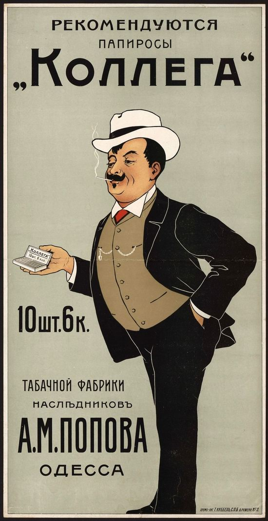Advertising posters in the Russian Empire, poster 12