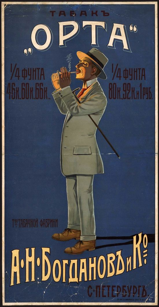Advertising posters in the Russian Empire, poster 13