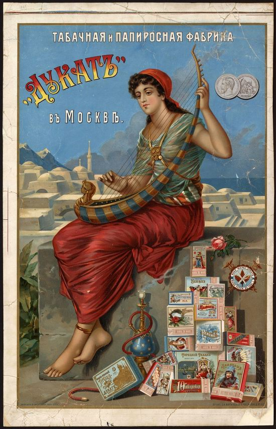 Advertising posters in the Russian Empire, poster 14