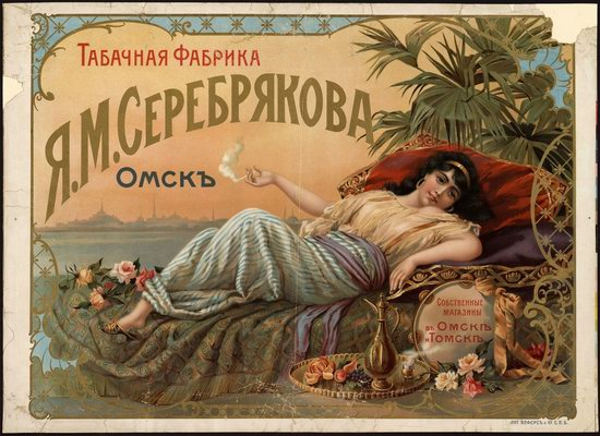 Advertising posters in the Russian Empire, poster 17