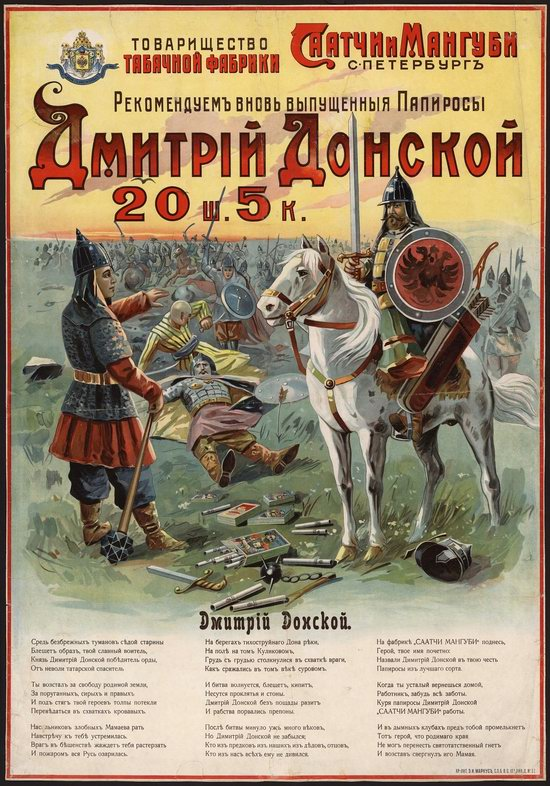 Advertising posters in the Russian Empire, poster 19