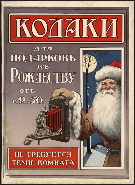 Advertising posters in the Russian Empire, poster 2