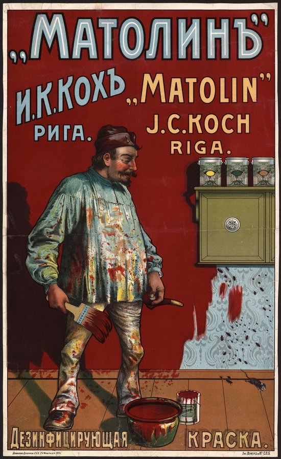 Advertising posters in the Russian Empire, poster 3