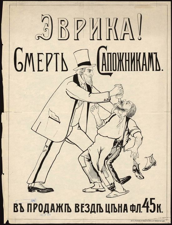 Advertising posters in the Russian Empire, poster 4