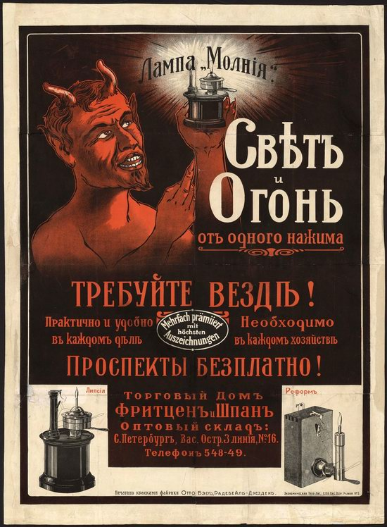 Advertising posters in the Russian Empire, poster 5