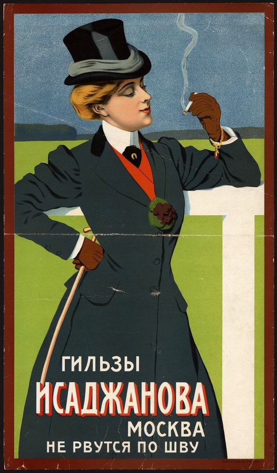 Advertising posters in the Russian Empire, poster 7