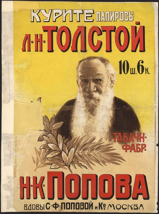 Advertising posters in the Russian Empire, poster 9