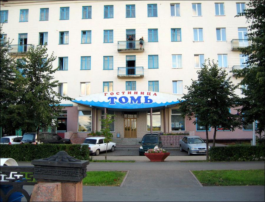Kemerovo hotel Kemerovo city Russia guide