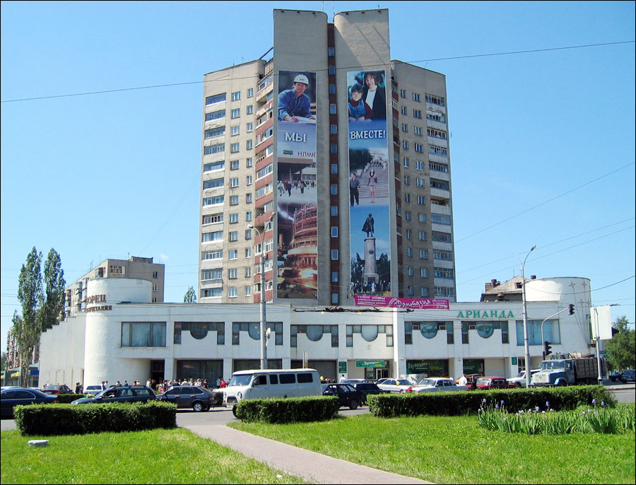 Lipetsk City Russia Guide