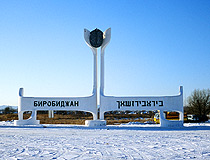 Birobidzhan entrance sign