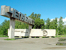 Cheliabinsk entrance sign