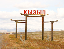 At the entrance to Kyzyl