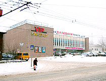 Movie theater Kalevala in Petrozavodsk