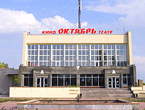 October movie theater in Stary Oskol