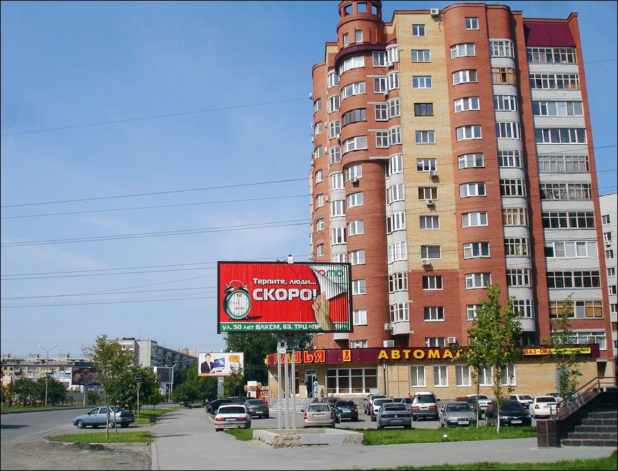 tyumen russia city street
