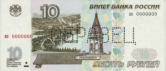 Russian 10 Rubles Banknote Front View