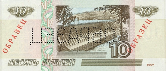 Russian 10 Rubles Banknote Front View Back