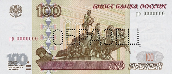 Russian 100 Rubles Banknote Front View