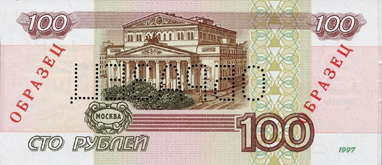 Russian 100 Rubles Banknote Front View Back