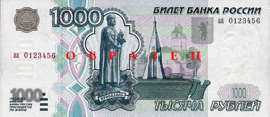 Russian 1000 Rubles Banknote Front View