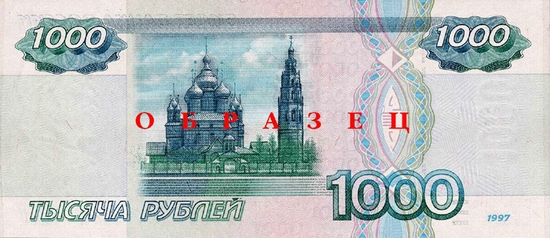 Russian 1000 Rubles banknote back view